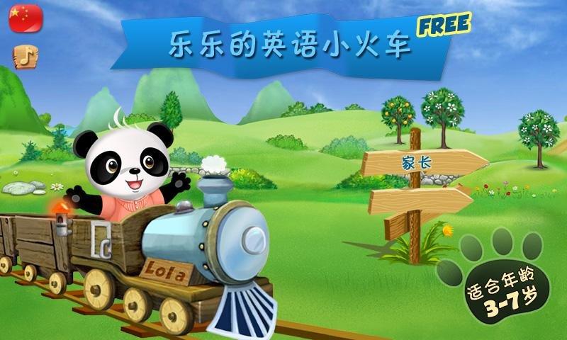 乐乐的英语小火车截图