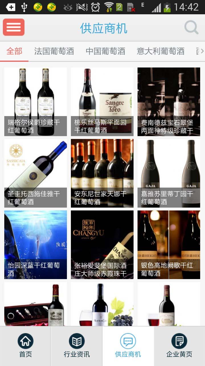 烟台葡萄酒截图