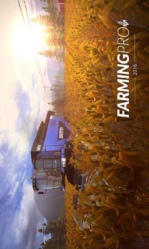 模拟农场2016截图
