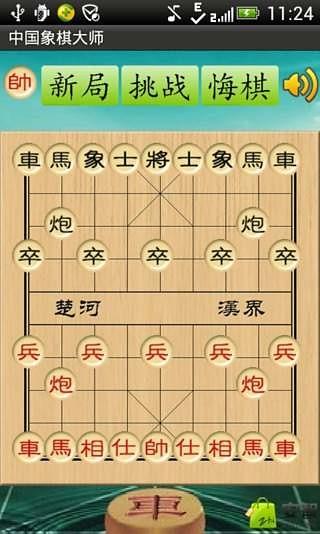 功能丰富的中国象棋图片