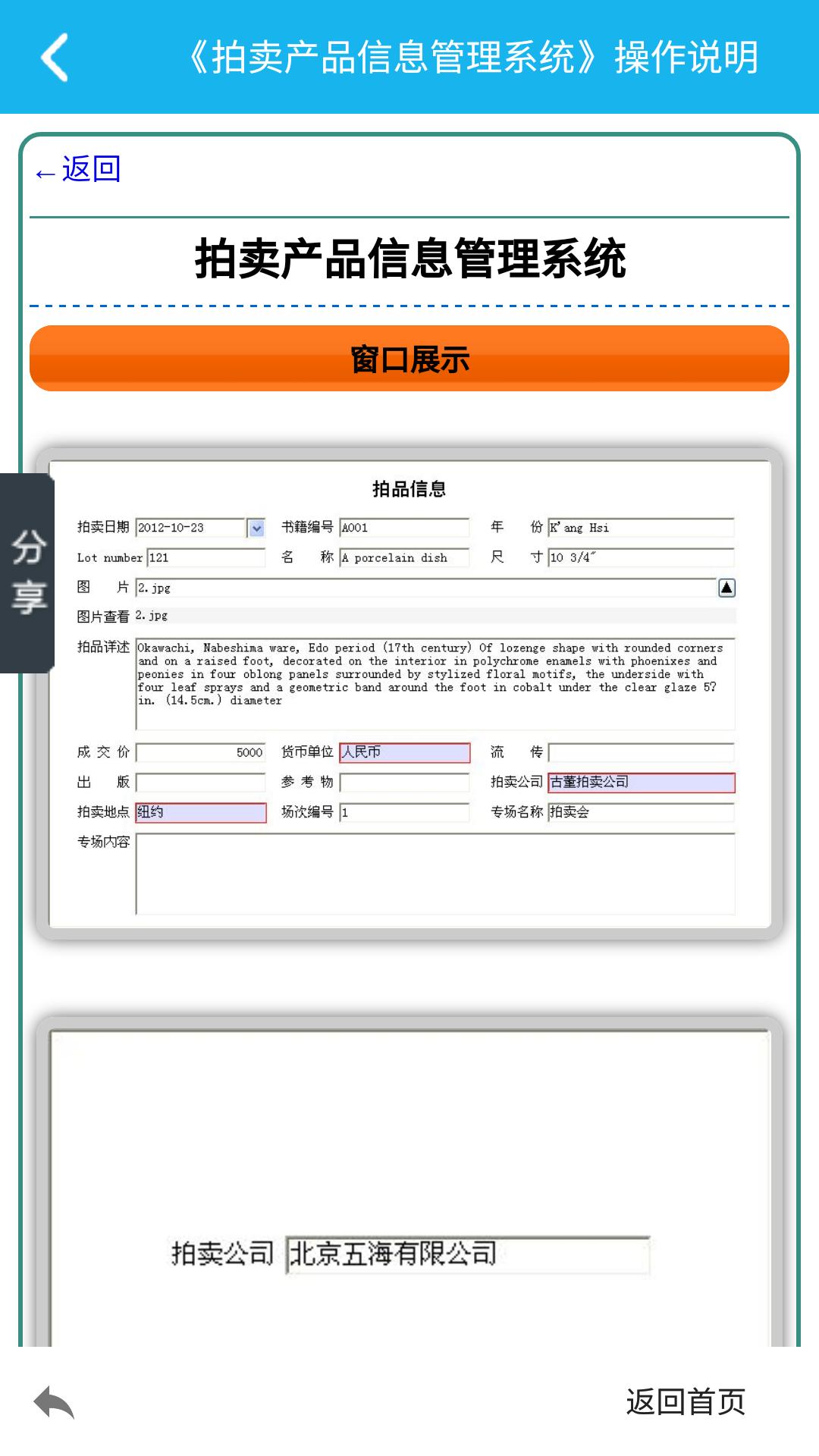 拍卖产品信息管理系统