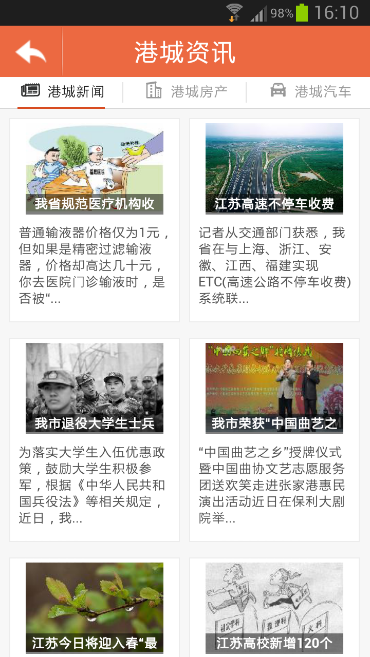 张家港市民网页
