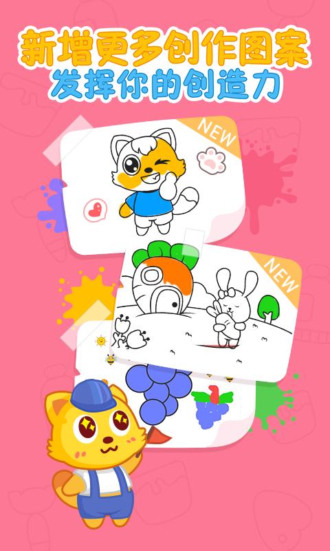 猫小帅学颜色截图