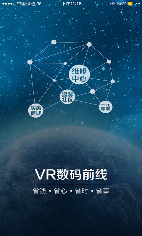 VR数码前线截图