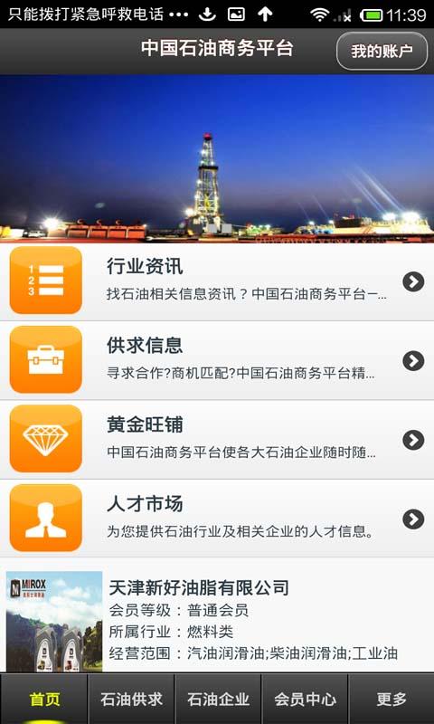 中国石油商务平台