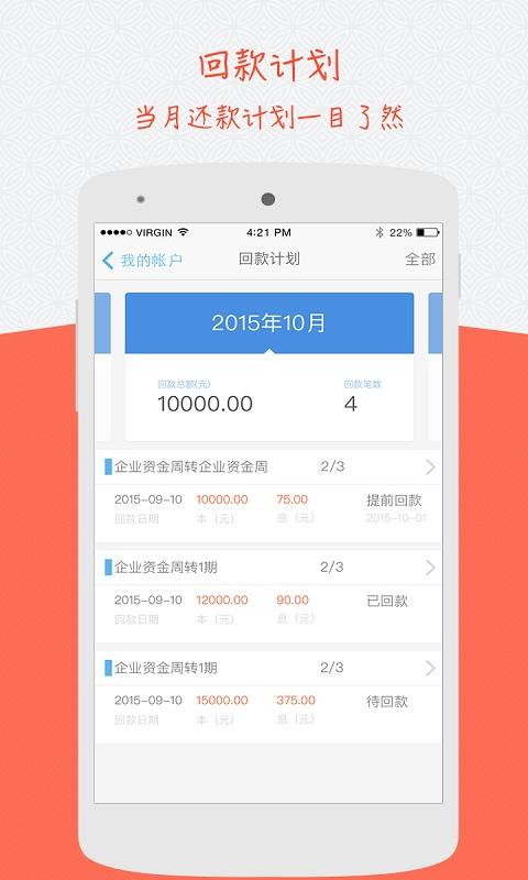 华人街app
