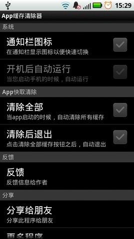 App缓存清除器