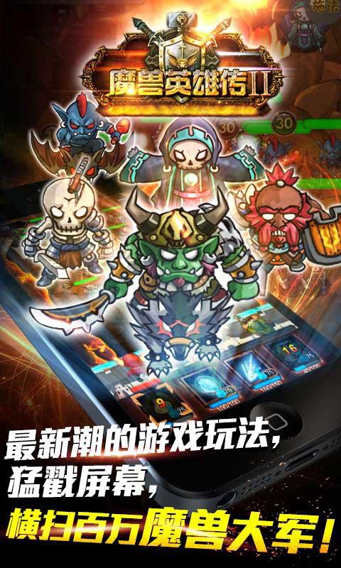 魔兽英雄传Ⅱ截图