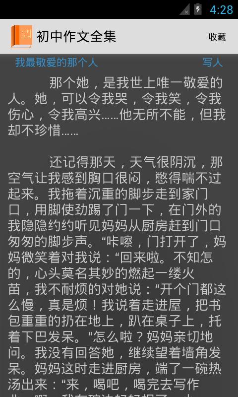 初中作文全集