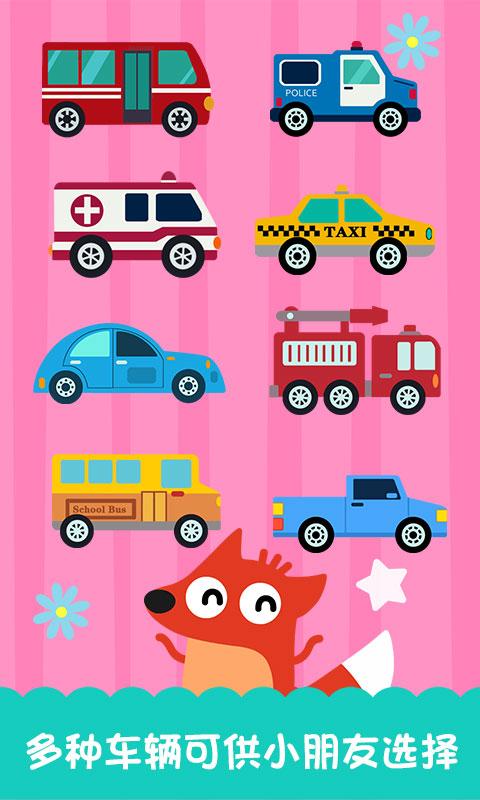 宝宝汽车跑酷游戏截图