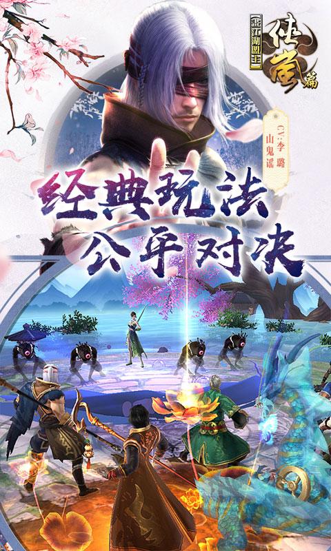 画江湖盟主:侠岚篇截图