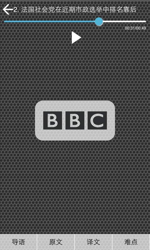 轻松听懂BBC截图