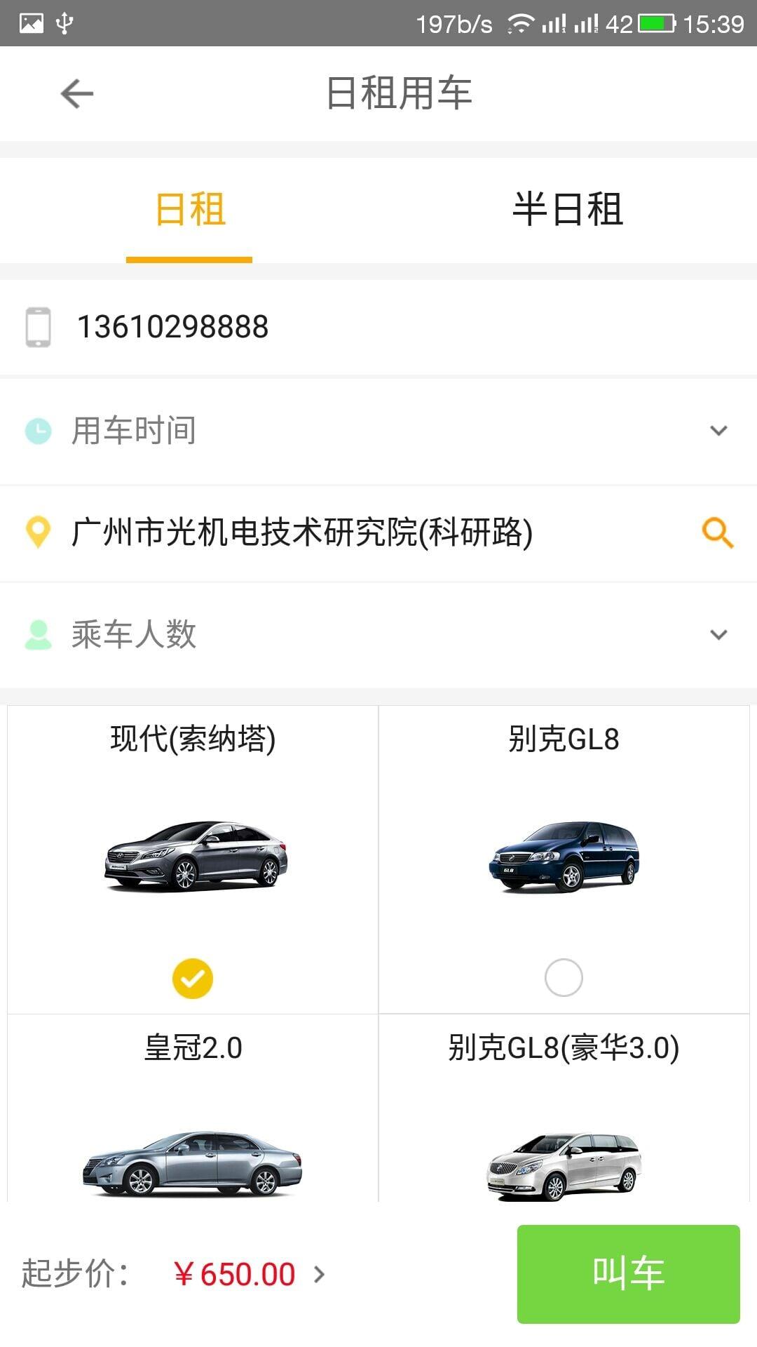 桂林出行网
