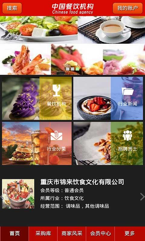 中国餐饮机构