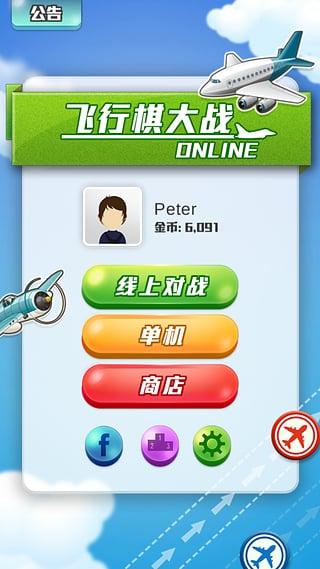 飞行棋是中国参考英国图版游戏ludo发展出来的图片