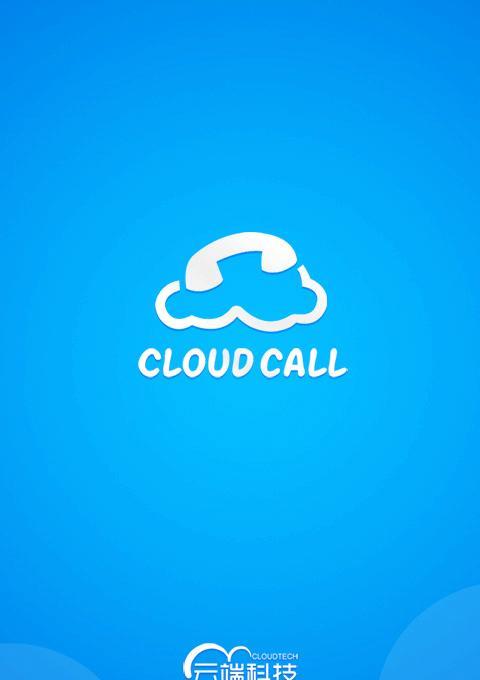 云呼免费网络电话截图