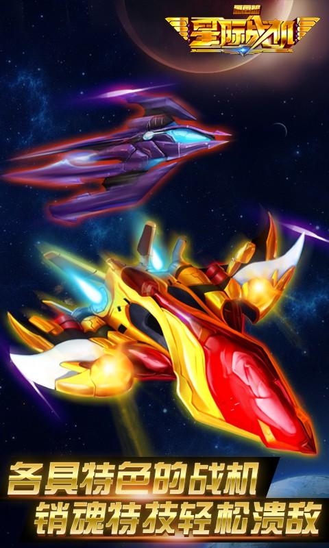 星际战机-雷霆版
