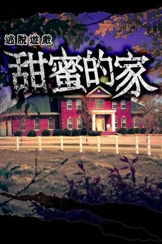 逃脱游戏::甜蜜的家