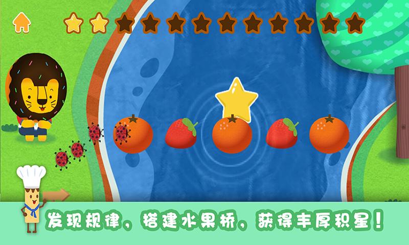 宝贝吃水果 多纳截图