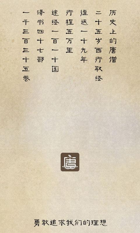 唐僧英语乐译截图