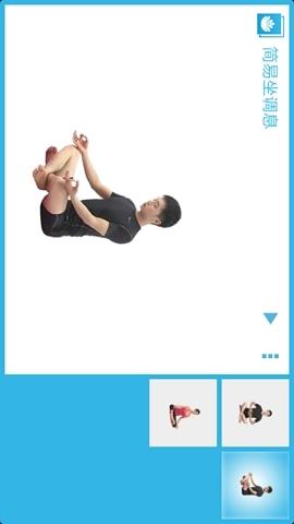 基础瑜伽串联练习