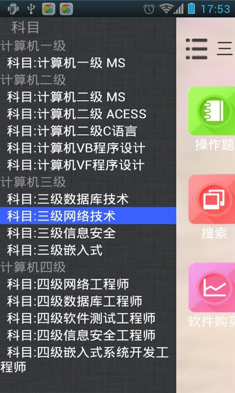 未来教育手机软件截图