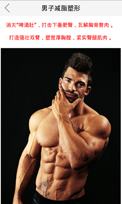男子减脂塑形1