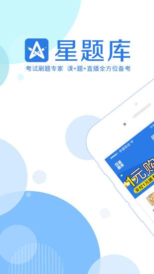 中医执业医师星题库截图