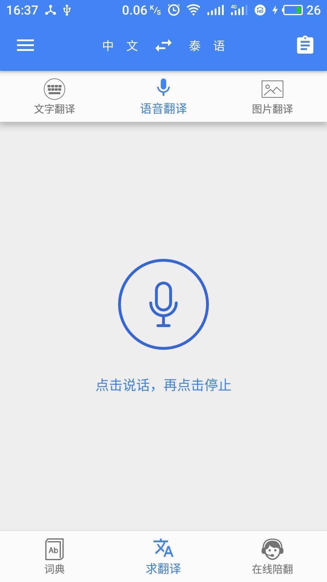 一铭翻译云