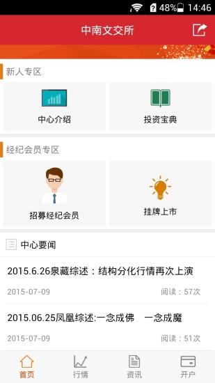 中南文交所截图