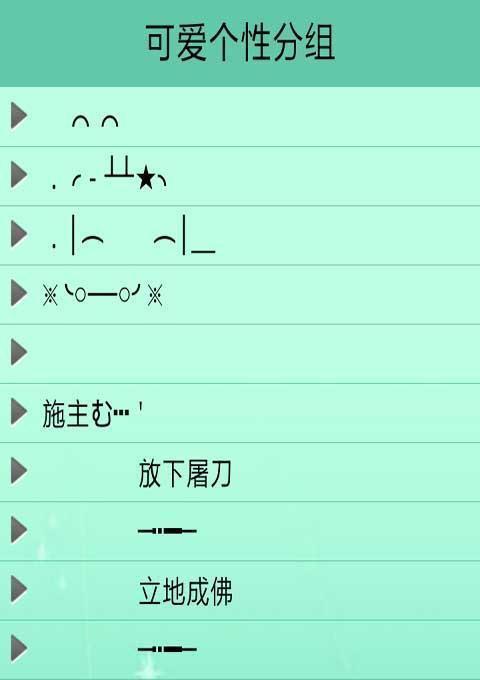 QQ情侣分组 QQ个性分组 QQ搞笑分组 QQ英文分组 QQ伤感分组 QQ