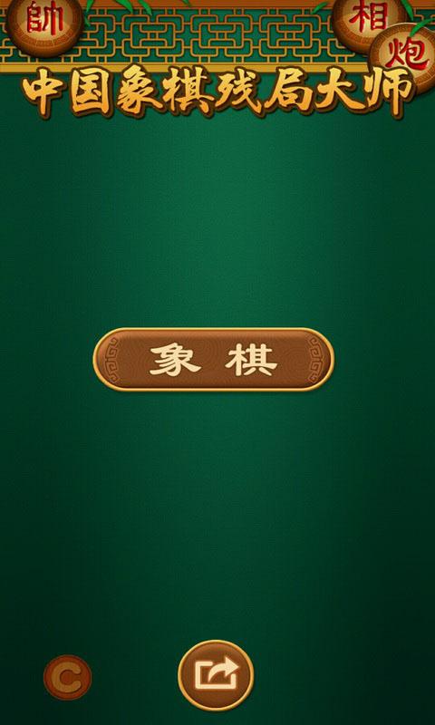 中国象棋残局大师