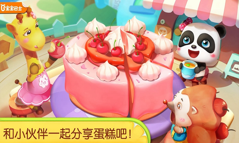奇妙蛋糕店:宝宝巴士截图