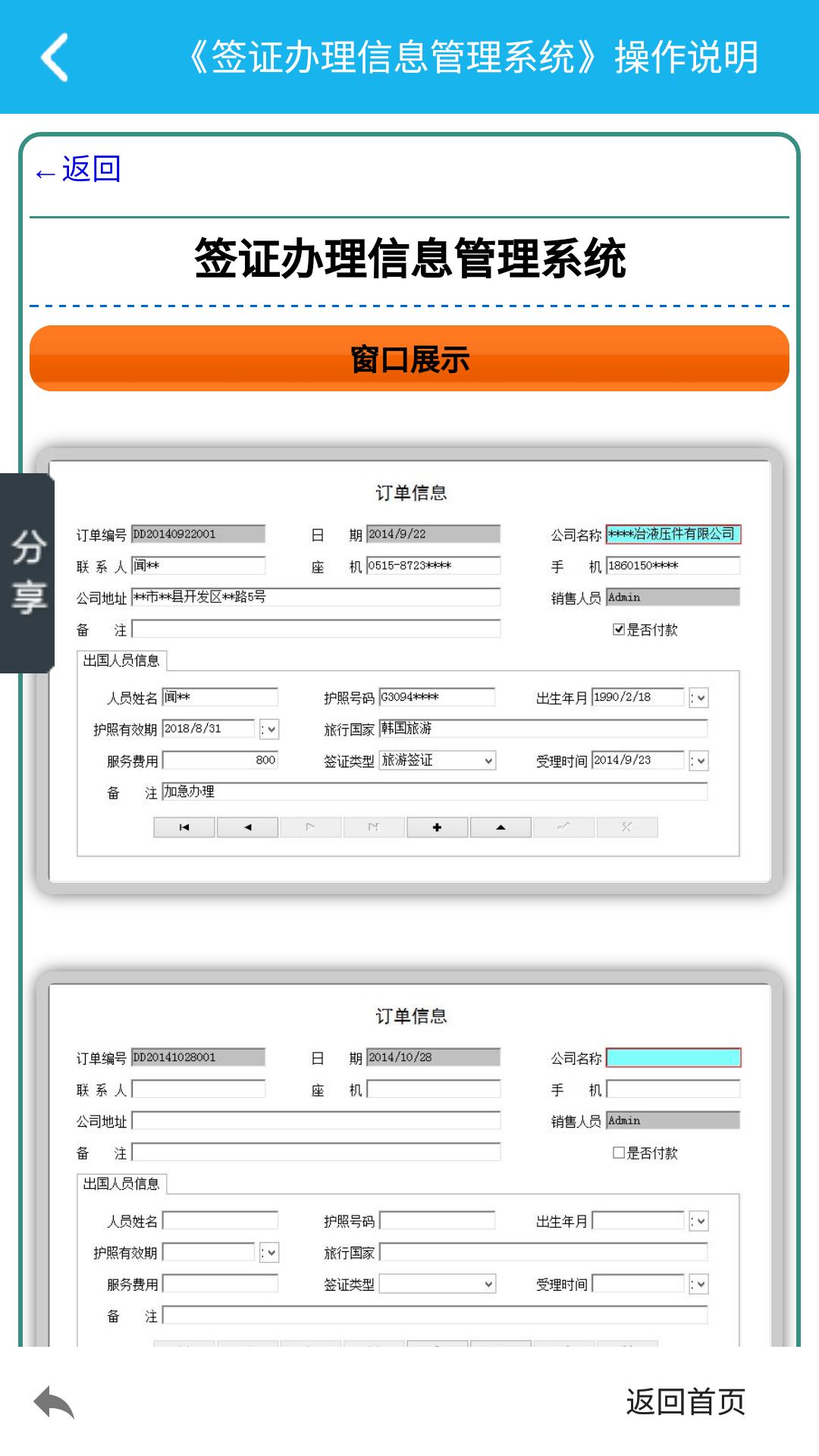 签证办理管理系统截图