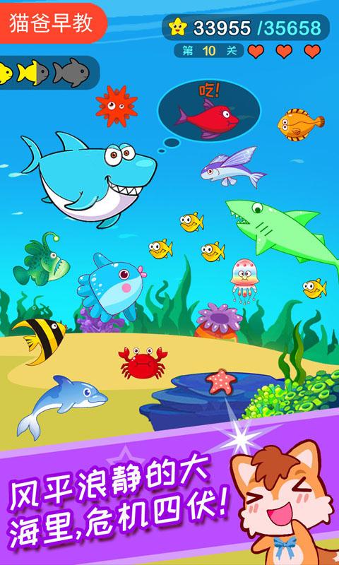 儿童游戏大鱼争霸