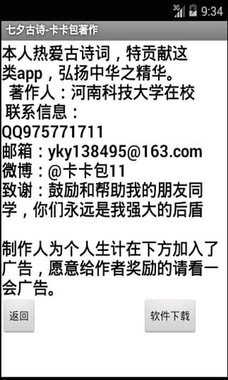 七夕古诗pad版下载_七夕古诗v1图片