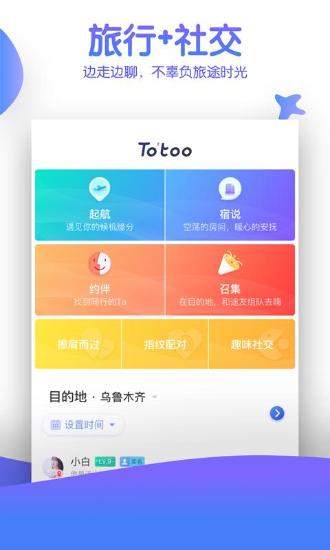 Totoo