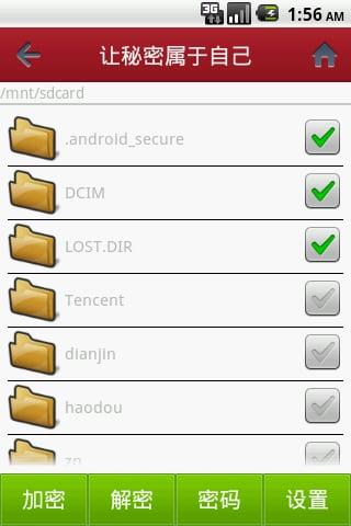 安卓手机管家截图