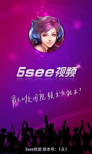 5see美女视频截图