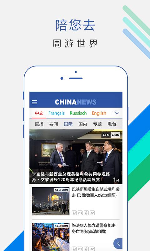ChinaNews截图