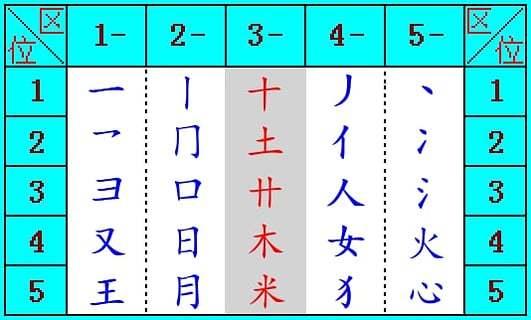 和码汉字输入法截图