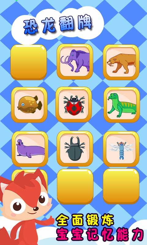 儿童游戏-恐龙帝国