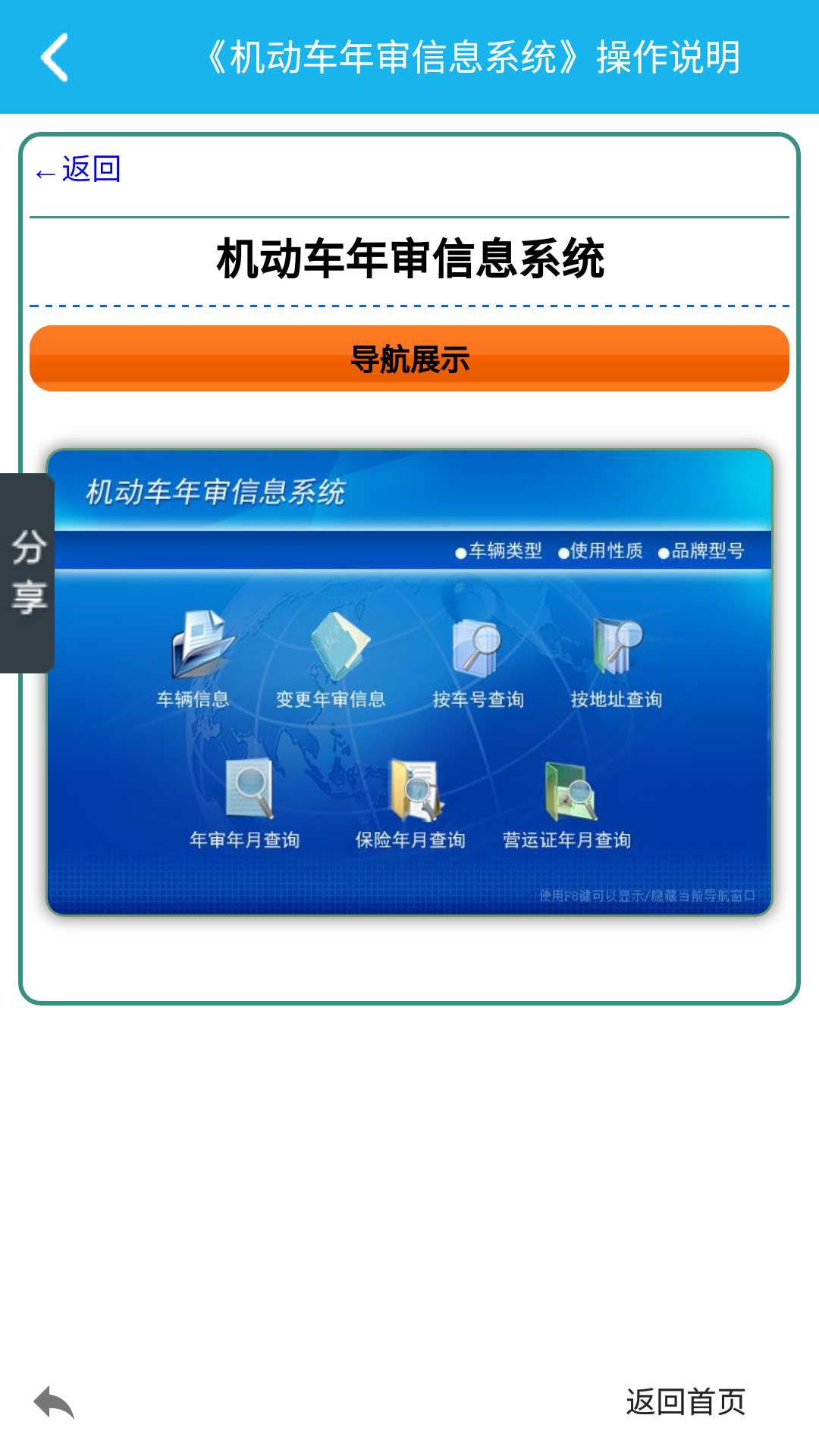 机动车年审信息系统