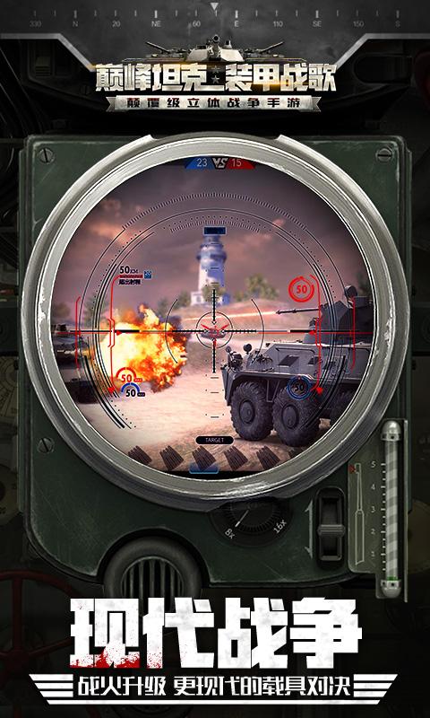 巅峰坦克截图
