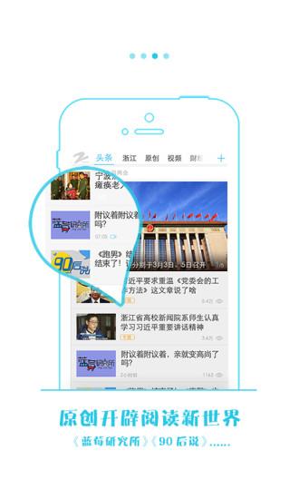 中国蓝新闻截图
