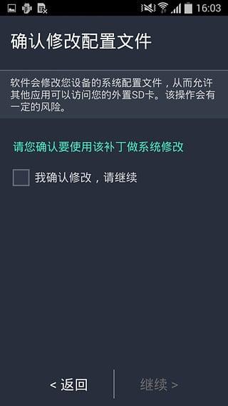 安卓4.4外置SD卡补丁截图