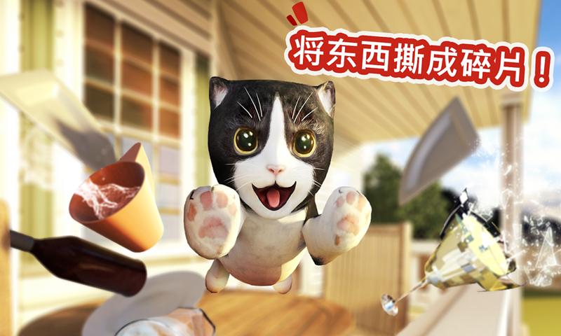 模拟猫咪截图