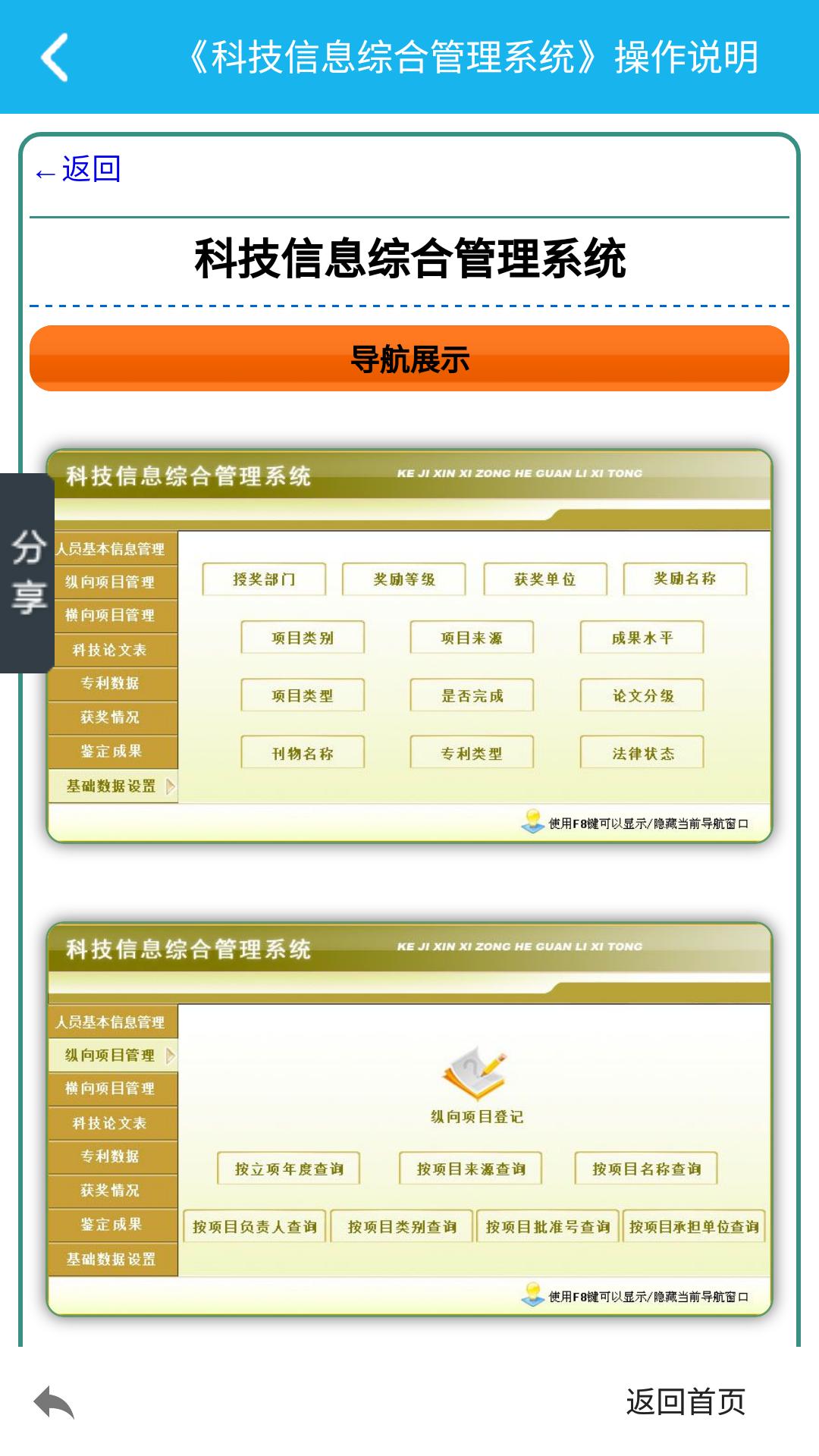 科技信息管理系统