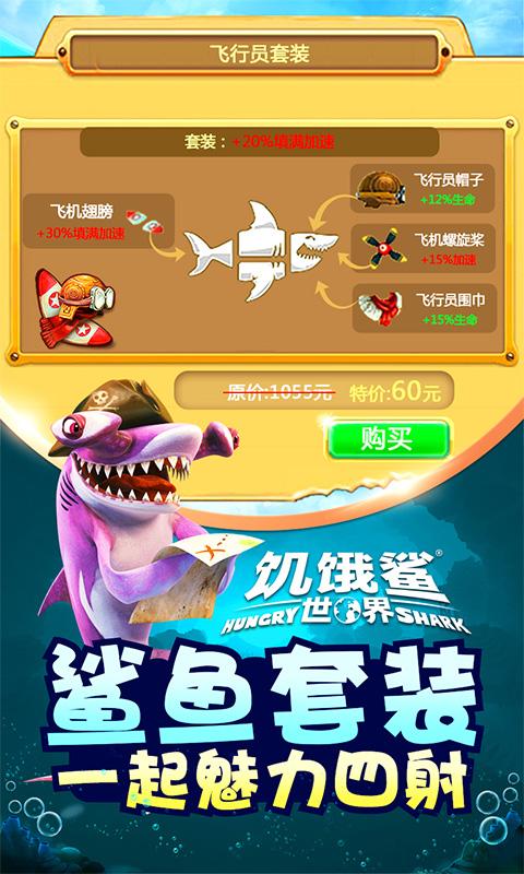 饥饿鲨:世界截图