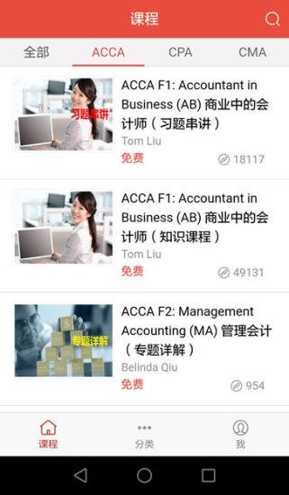 ACCAspace截图